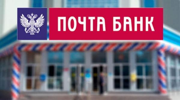 Почта банк: личный кабинет