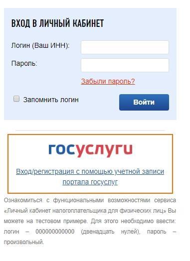 Изображение - Личный кабинет налогоплательщика налог. ру 1c6243da0f58a33d1378fdd307424536