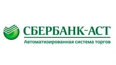 Сбербанк АСТ — электронная торговая площадка