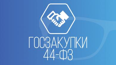 Госзакупки по 44-ФЗ