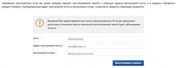 Изображение - Личный кабинет налогоплательщика налог. ру 7d42ba5149f0d183dc0b35998399a923