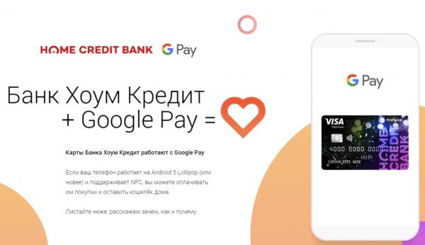 Клиенты Хоум Кредит банка могут производить оплату через Android-смартфон