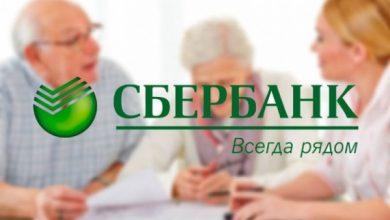 Вклады Сбербанка для физических лиц в 2018 году для пенсионеров