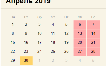Сколько рабочих дней в апреле 2019 года