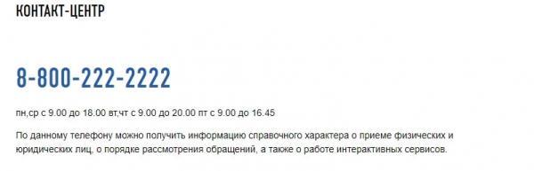Изображение - Личный кабинет налогоплательщика налог. ру b09aab18803e49d3ee81497c9b936241