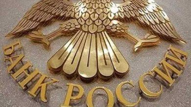 Ставка рефинансирования ЦБ РФ на сегодня 2018 год