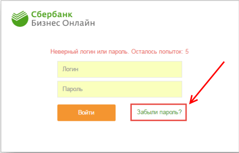 Изображение - Как самостоятельно разблокировать сбербанк бизнес онлайн ba5b4b5c1c374c382bdeca6019b0ac09
