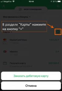 В Сбербанк Онлайн теперь можно заказать дебетовую карту