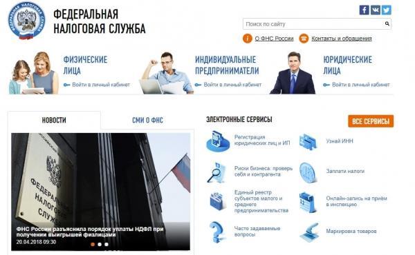 Изображение - Личный кабинет налогоплательщика налог. ру d3c6bb654f52b2c6c0371b24f4c61964