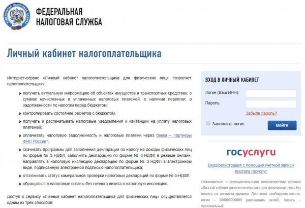 Изображение - Личный кабинет налогоплательщика налог. ру e9fbd99589b27e76558a191523619696
