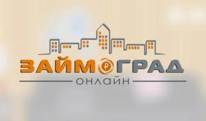 Займы Займоград - Вход в личный кабинет