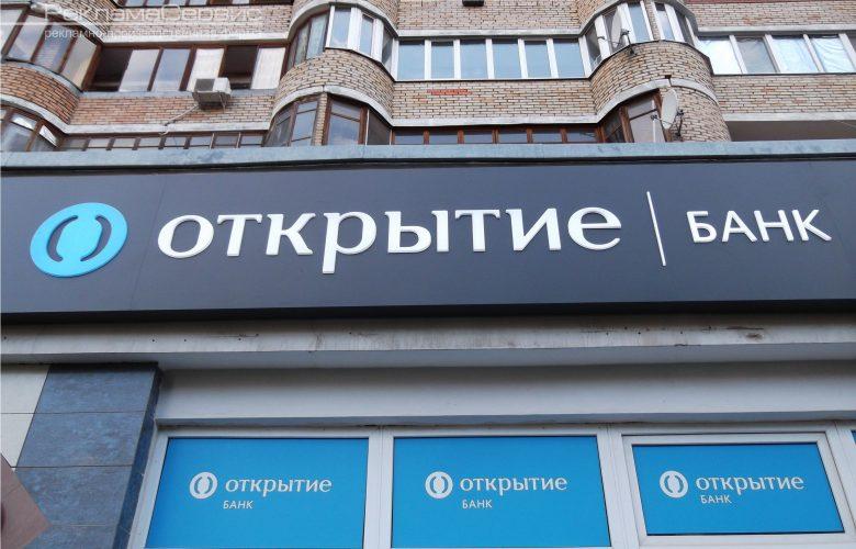 Банк Открытие рефинансирование кредитов других банков