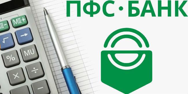 ЦБ РФ отозвал лицензию у ПФС-банка