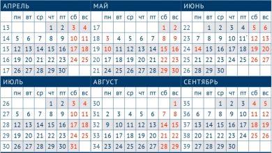 Photo of Производственный календарь 2021 года