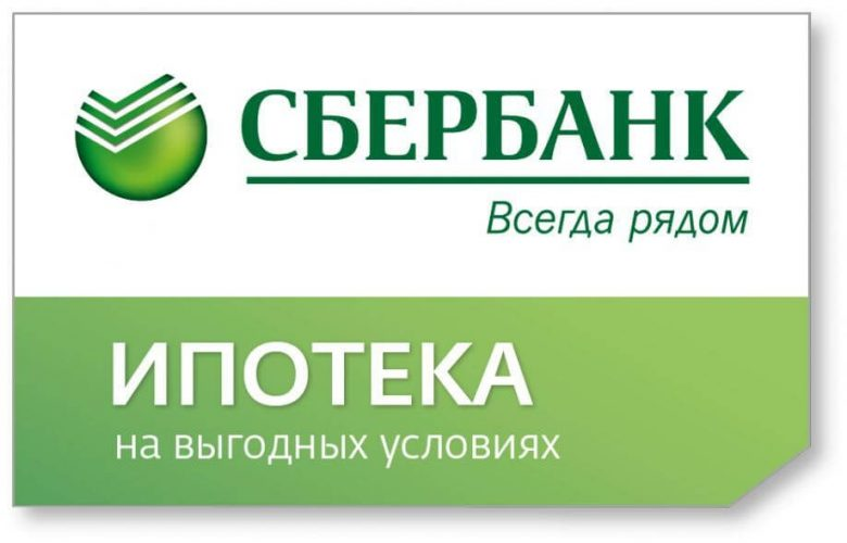 Ипотека Сбербанка 2018 год ставки и условия по ипотеке