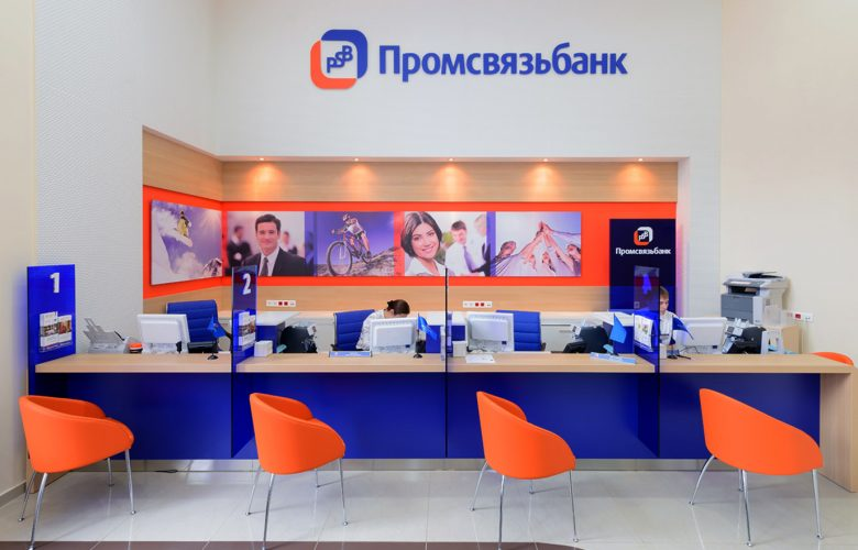 Вклады Промсвязьбанк