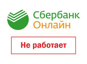 Photo of Не работает Сбербанк Онлайн