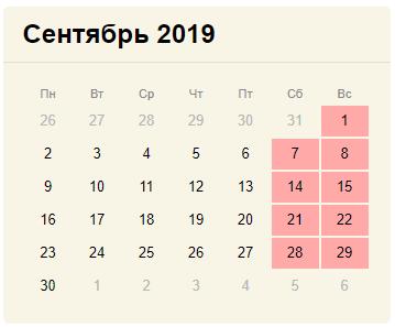 Сколько рабочих дней в сентябре 2019 года