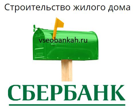 Кредит на строительство дома от Сбербанка
